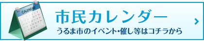 Event, event of event calendar Uruma-shi from this