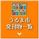 List of Uruma-shi publication things