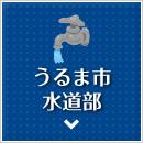 Uruma-shi water service department