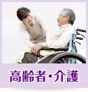 Elderly person, care