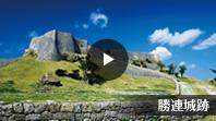 Video of Katsuren Castle is played when we click