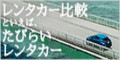 tabirai Okinawa rent-a-car reservation