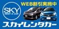 Sky rent-a-car Okinawa District [Naha Airport, Naha, DFS, Middle Okinawa, Ishigakijima, Miyakojima]