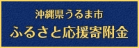 Guidance of Uruma-shi oldness and support donation