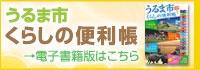 Convenience book 2017 standing matter of Uruma-shi living