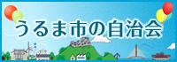 Residents' association of Uruma-shi