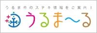 We show around wonderful information of Uruma-shi! Uruma - ru