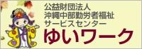 Middle Okinawa worker welfare Service Center says; work