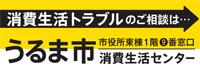Uruma-shi consumer service center