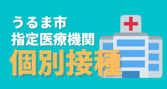 ワクチン コロナ 予約 接種 市 神戸