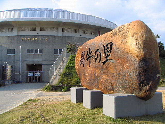 Photograph 1 of Ishikawa multi-purpose dome