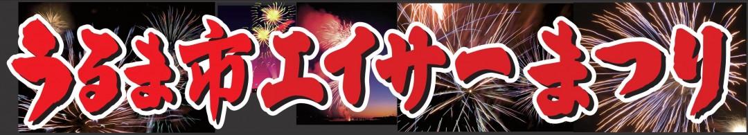 Uruma-shi EISA Festival